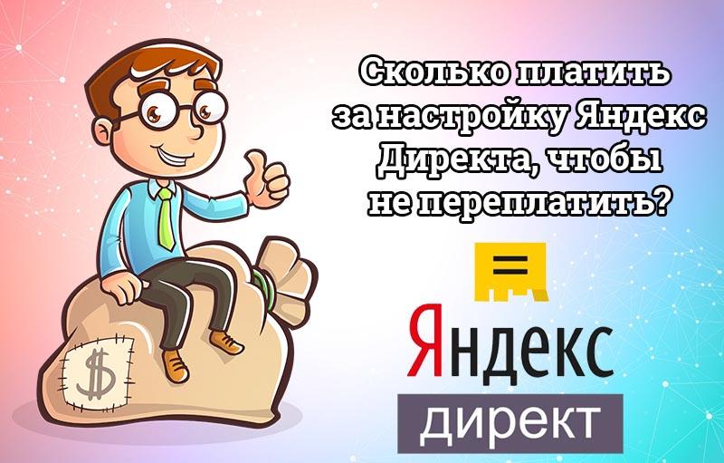 Цена Яндекс Директ
