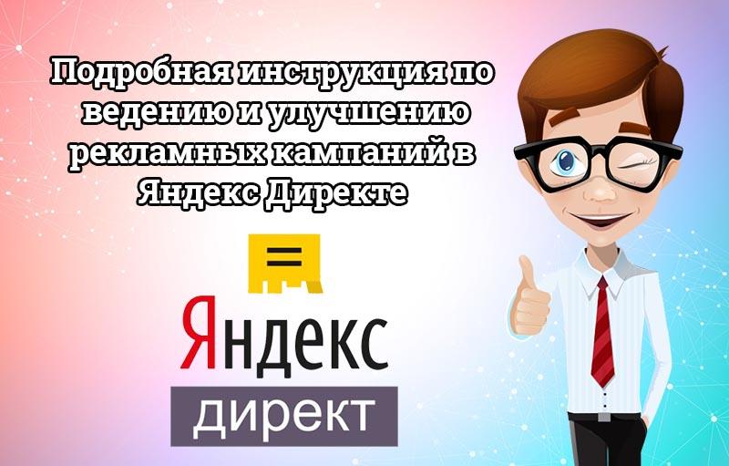 яндекс директ ведение