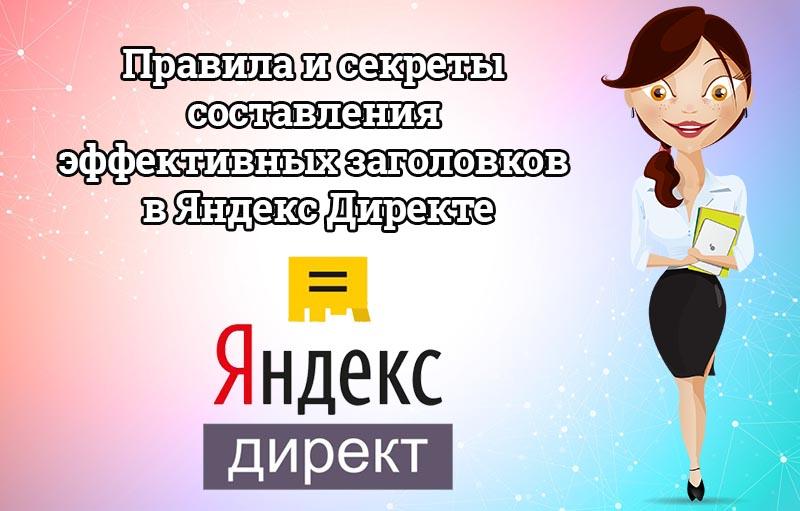 заголовок яндекс директ