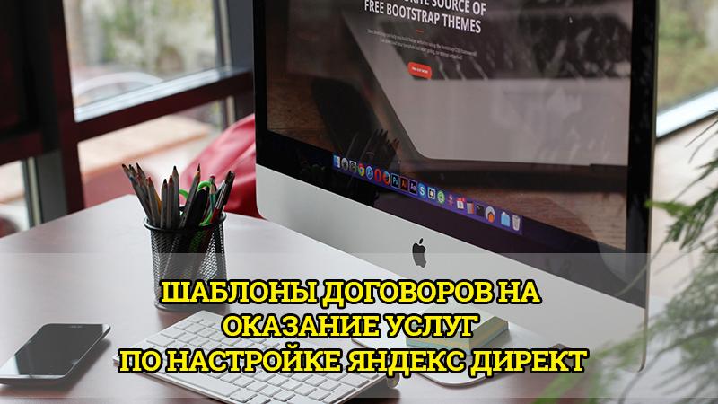 договор яндекс директ
