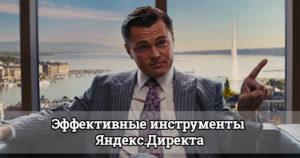 инструменты яндекс директ
