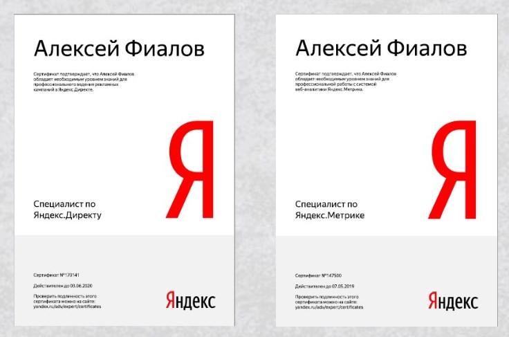 сертификаты яндекс директ