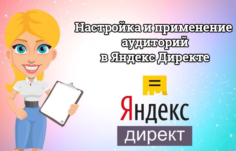 аудитории яндекс директ