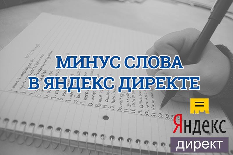 минус слова яндекс директ