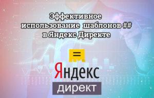 шаблон яндекс директ