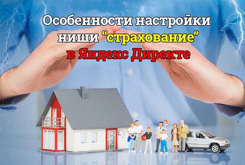 страхование яндекс директ
