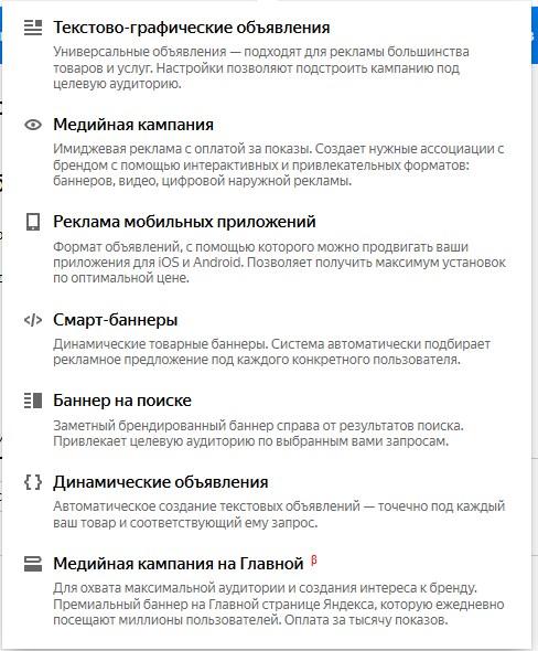 типы рекламы яндекс директ