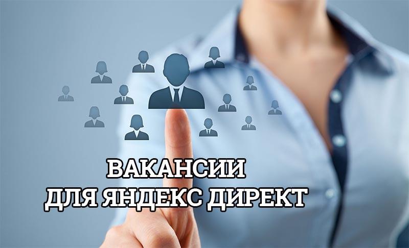 яндекс директ вакансии