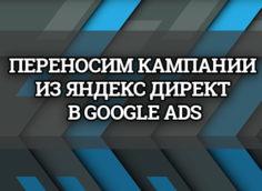 перенос из яндекса в гугл