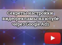 гугл реклама на ютубе