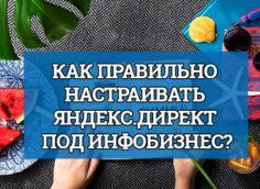 яндекс директ инфобизнес