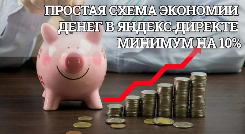 ЭКОНОМИЯ ЯНДЕКС ДИРЕКТ