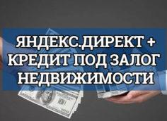 яндекс директ кредит