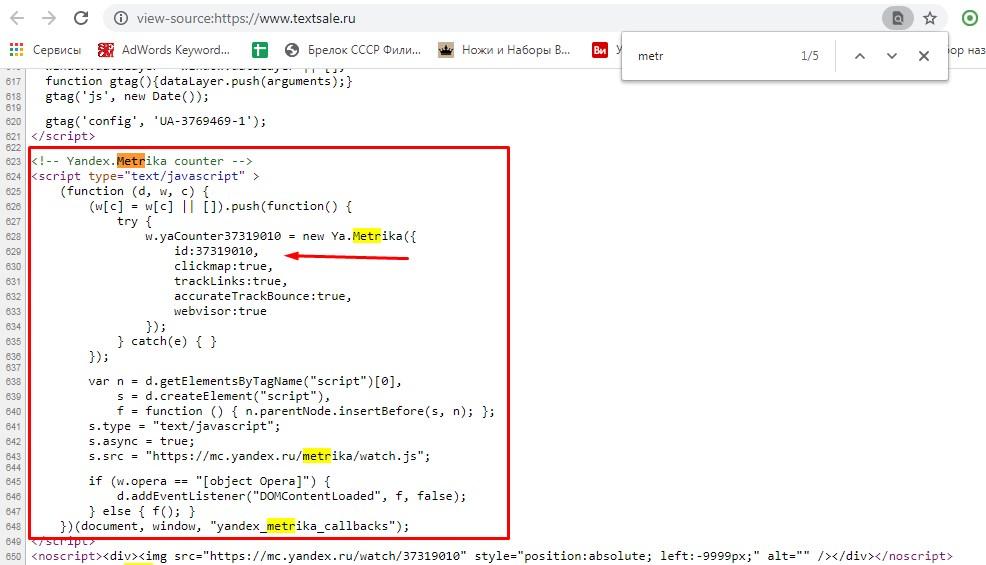 найти код счетчика