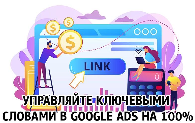 типы соответствия ключевых слов google ads