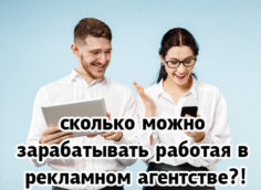 опыт работы в рекламных агентствах контекстная реклама