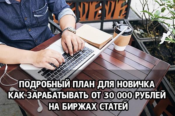 заработок на бирже статей TextSale