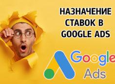 ставки гугл реклама